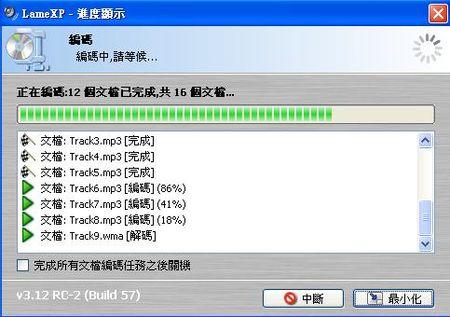 Lamexp執行wma轉mp3,可利用多核心及多執行緒加快轉檔速度
