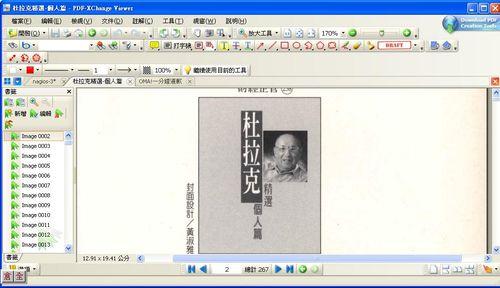 PDF-XChange Viewer瀏覽PDF電子書-杜拉克精選
