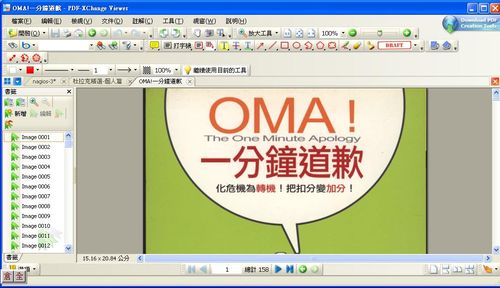 PDF-XChange Viewer瀏覽電子書,OMA!一分鐘道歉