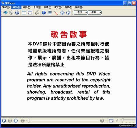 SMPlayer擔任dvd播放程式的擷圖