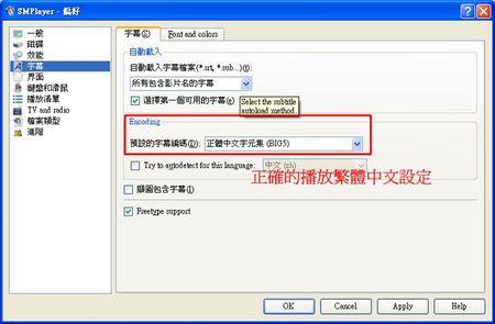 SMPlayer調整正體中文字元集BIG5,以能正常顯示中文字幕