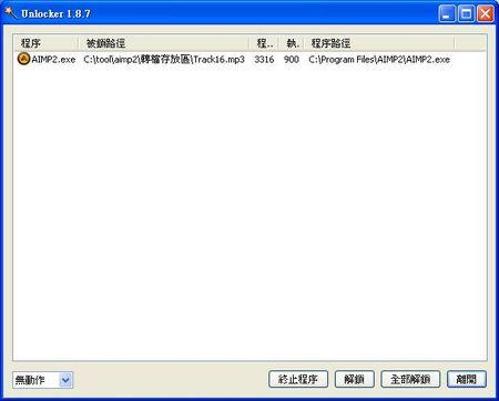 unlocker自動為你找出檔案無法刪除的理由