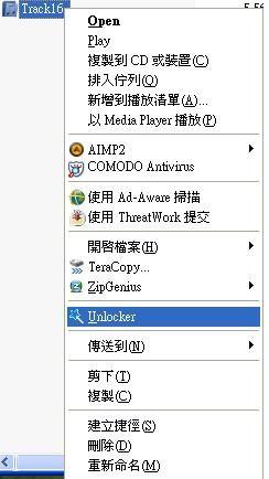 unlocker常駐在滑鼠右鍵功能操作,隨時提供unlocker反鎖定的服務