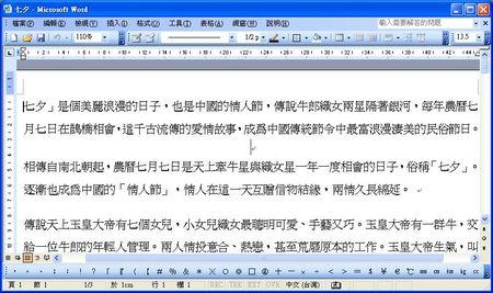 安裝docx轉doc套件後,Word2003即可瀏覽編輯docx文件
