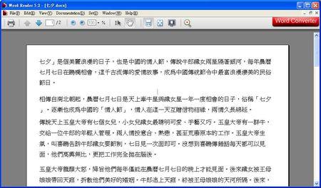 Word Reader可以瀏覽doc及docx文件檔案