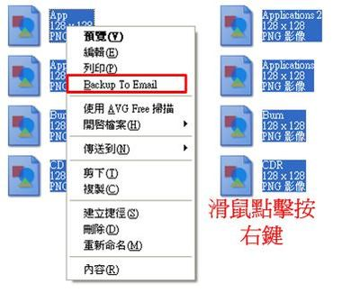 Backup To EMail,備份檔案至Gmail