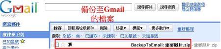 Backup To EMail,檔案備份至Gmail(成為其中一封信)