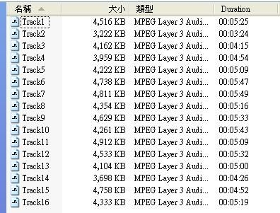 cd音軌轉換mp3檔案的成果