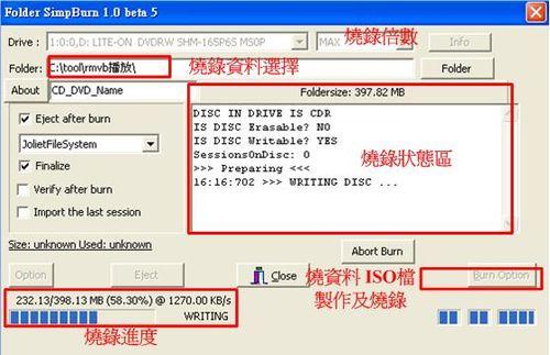 Folder SimpBurn進行一般資料備份燒錄作業