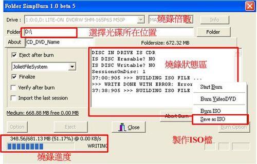 Folder SimpBurn將光碟燒錄成ISO檔
