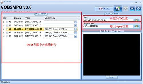 VOB2MPG-vob轉mpeg,簡單的操作介面