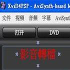 移動式平台專用影音轉檔程式-XviD4PSP