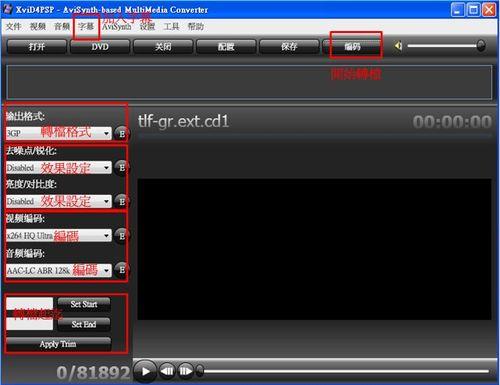 XviD4PSP適用各式平台的影片轉檔程式