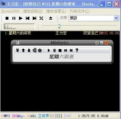 minilyrics可以呈現不同的歌詞播放效果(卡拉ok式效果)