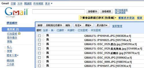 GMail Drive將檔案以信件的形式存放在Gmail郵件空間裏