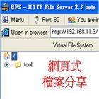 網路芳鄰替代好方案,網頁式檔案分享-HFS