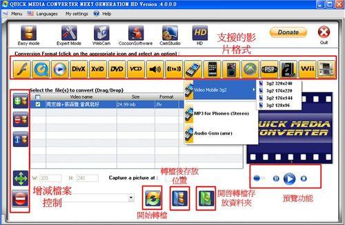 Quick Media Converter簡單介面,清楚選擇要轉檔適用的裝置