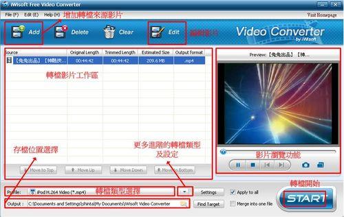 iWisoft Free Video Converter簡單四個步驟即可完成轉檔的工作