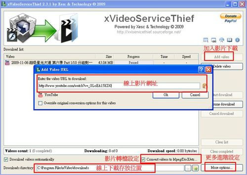 xVideoServiceThief影音平台下載利器,複製網址即可下載