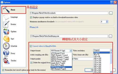 flv影片檔案下載後,還可直接轉檔成指定格式