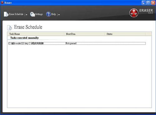 Eraser主要操作介面,可排程強制刪除資料