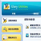 系統優化、清理、管理好工具-Glary Utilities