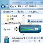 safeusb,usb資料保全工具-USB Safeguard