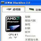 硬體偵測軟體,查cpu、vga、ram、mb資訊-HWM BlackBox