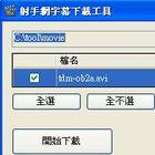 射手網字幕下載器-ShooterDownloader