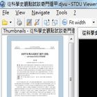 djvu viewer,多格式閱讀器-STDU Viewer