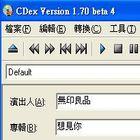 CD轉MP3,音樂轉檔程式-CDex